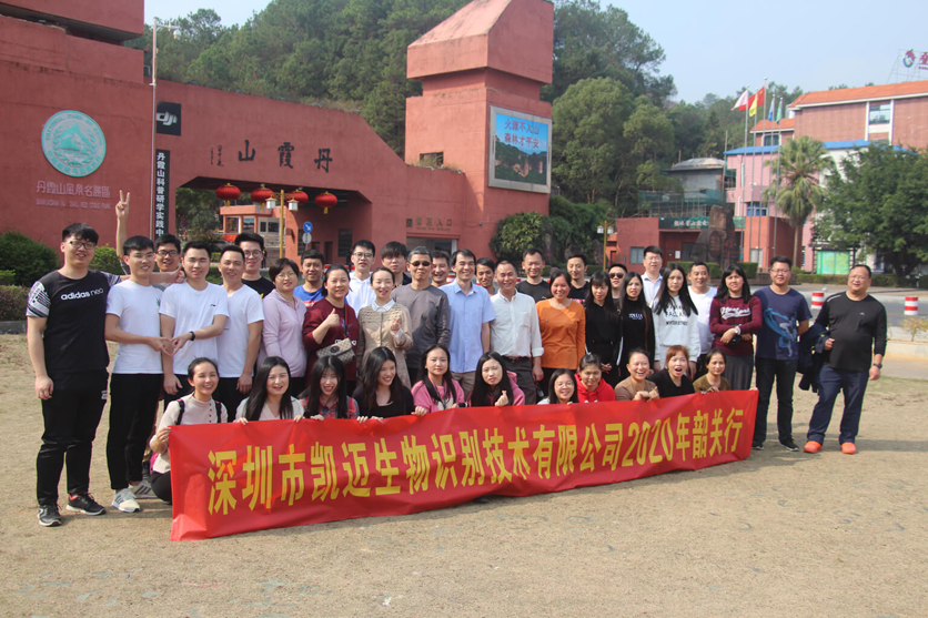 2020 CAMABIO Team  Building Trip To Danxia Mountain at Shaoguan